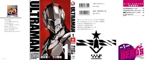 Ultraman [Manga] [20/??] [Jpg] [Mega]