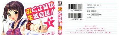 Okusama Ga Seito Kaichou (Oku-sama ga Seito Kaichou!) [Manga] [30/??] [Jpg] [Mega]