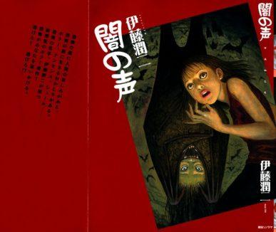 Yami No Koe [Manga] [07/07] [Jpg] [Mega]