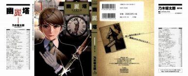 Yuureitou [Manga] [54/??] [Jpg] [Mega]
