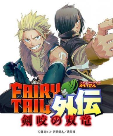 Fairy Tail Gaiden Kengami no Soryuu (Fairy Tail Spinoff: Twin Dragons of Sabertooth) [Manga] [15/15] [Jpg] [Mega]