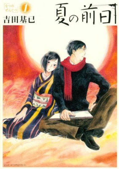 Natsu no Zenjitsu [Manga] [28/??] [Jpg] [Mega]