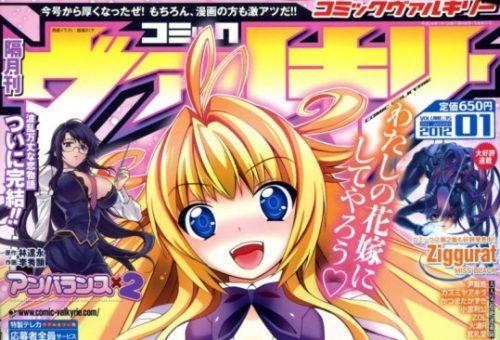 Enma no Hanayome to Kimetsukerareta Fukou na Ore no Jinsei Keikaku [Manga] [06/06] [Jpg] [Mega]