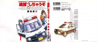 You are under arrest (Taiho Shichauzo) (¡Estás arrestado!) [Manga] [20/??] [Jpg] [Mega]