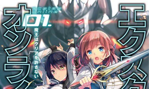 Ecstas Online [Manga] [05/??] [Jpg] [Mega]