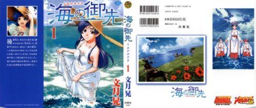 Umi no Misaki [Manga] [127/127] [Jpg] [Mega]