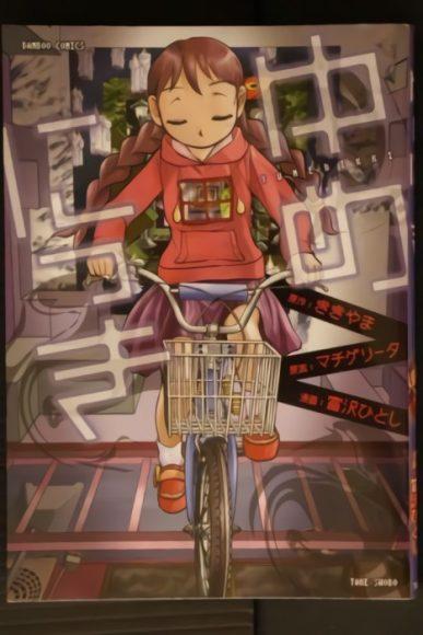 Yume Nikki (Dream Diary) [Manga] [09/09] [Jpg] [Mega]
