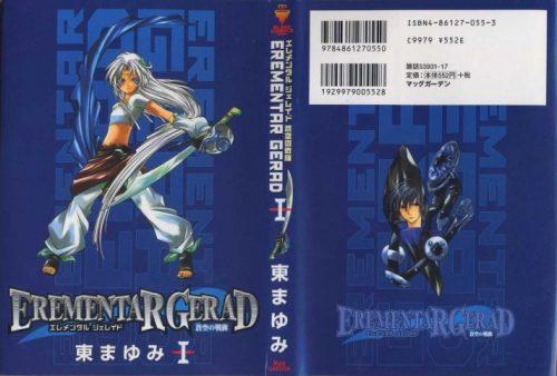 Erementar Gerad Aozora no Senki (Erementar Gerad Flag of Bluesky) [Manga] [20/??] [Jpg] [Mega]