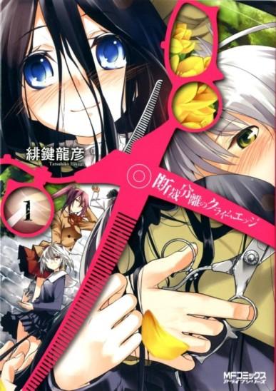 Dansai Bunri no Crime Edge [Manga] [23/??] [Jpg] [Mega]