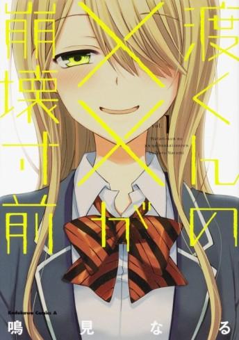 Watari-kun no xx ga Houkai Sunzen [Manga] [09/??] [Jpg] [Mega]