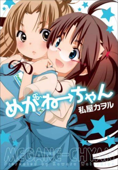 Megane-Chan [Manga] [09/09] [Jpg] [Mega]