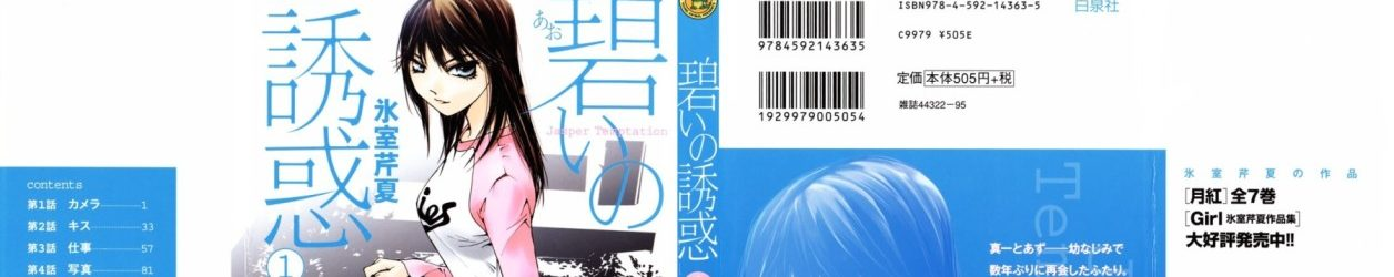 Aoi No Yuuwaku (Jasper Temptation) [Manga] [07/??] [Jpg] [Mega] [Pack 04 – Especial 1 Millon]