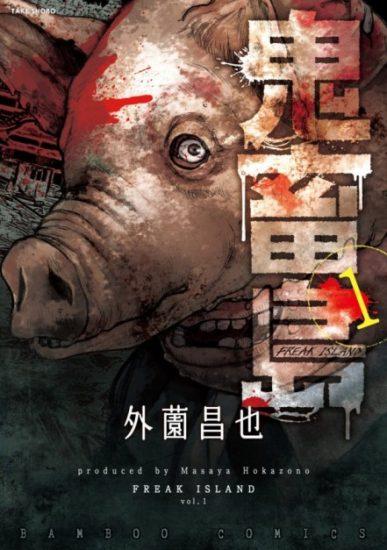 Kichikujima (Freak Island) [Manga] [30/??] [Jpg] [Mega]