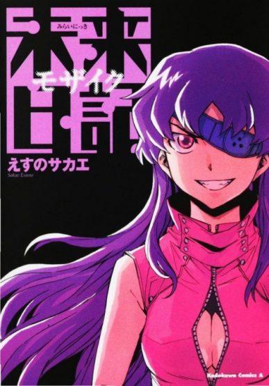 Mirai Nikki Mosaic [Manga] [05/05] [Jpg] [Mega]