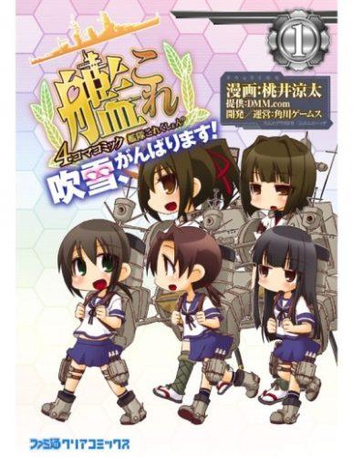 Kantai Collection 4-koma Comic: Fubuki- Ganbarimasu! [Manga] [126/??] [Jpg] [Mega]