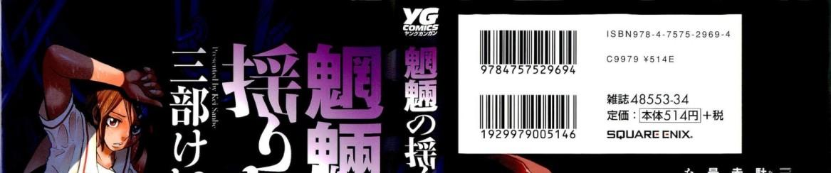Mouryou no Yurikago (Cradle of Monsters) [Manga] [41/41] [Jpg] [Mega]