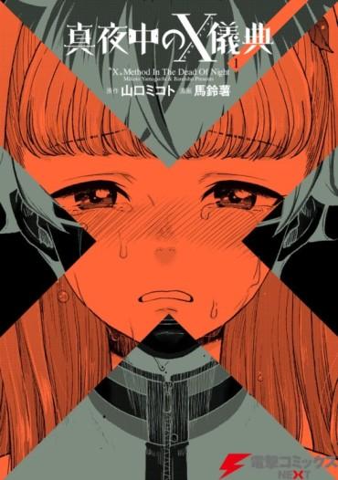 Mayonaka no X Giten [Manga] [27/27] [Jpg] [Mega]
