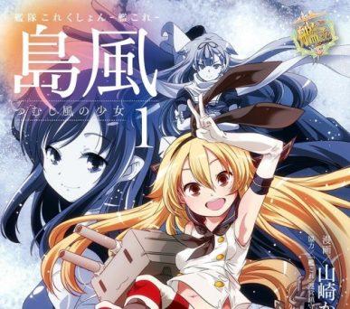 Kantai Collection -KanColle- Shimakaze Tsumujikaze no Shoujo (KanColle Shimakaze, the Girl of the Whirlwind) (Kantai Collection La Chica del Torbellino) [Manga] [19/??] [Jpg] [Mega]