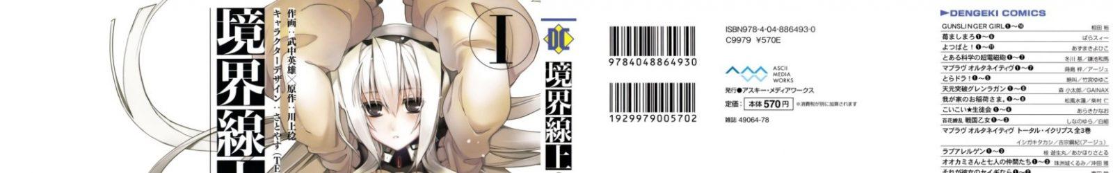 Kyoukai Senjou no Horizon [Manga] [11/??] [Jpg] [Mega]