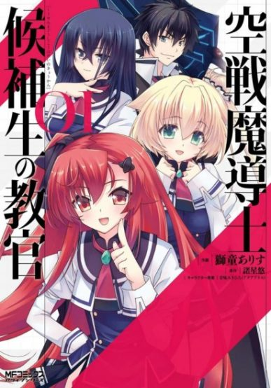 Kuusen Madoushi Kouhosei no Kyoukan (The Instructor of Aerial Combat Wizard Candidates) [Manga] [04/??] [Jpg] [Mega]