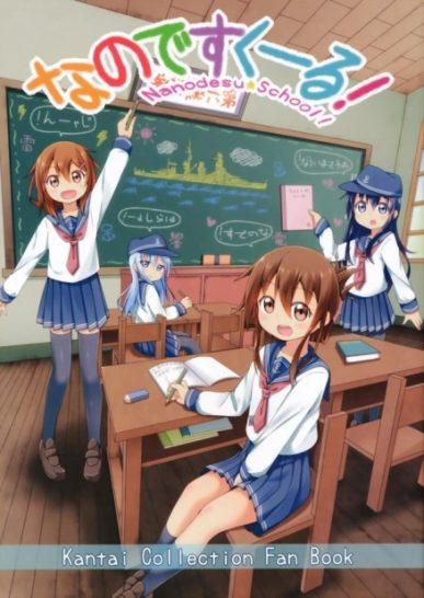 Kantai Collection -KanColle- Nanodesu School! [Manga] [01/01] [Jpg] [Mega]