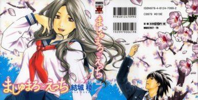 Marshmallow ♥ Ecchi [Manga] [29/29] [Jpg] [Mega]