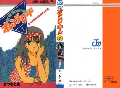 Kimagure Orange Road [Manga] [156/156 + Artbook] [Jpg] [Mega]
