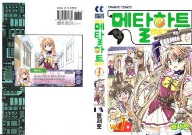 Metal Heart [Manga] [38/??] [Jpg] [Mega]