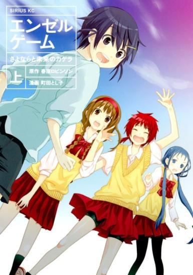 Angel Game (Angel Game: Sayonara to Mirai no Kakera) [Manga] [10/??] [Jpg] [Mega]