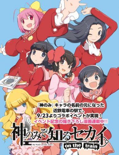 Kami Nomi zo Shiru Sekai on the Train [Manga] [05/??] [Jpg] [Mega]