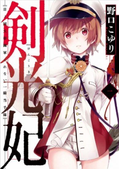 Kenkouki – Hinokuni Daiteikokugun Kurenai Ikkitousentai [Manga] [02/??] [Jpg] [Mega]
