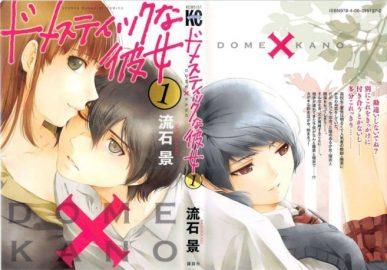 Domestic Na Kanojo (Dome×Kano) [Manga] [101/??] [Jpg] [Mega]