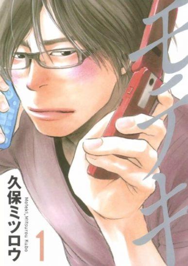 Moteki [Manga] [02/??] [Jpg] [Mega] [Pack 02 – Especial 1 Millon]