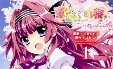 Koi ga Saku Koro Sakura Doki -Charming Scarlet- [Manga] [09/??] [Jpg] [Mega]