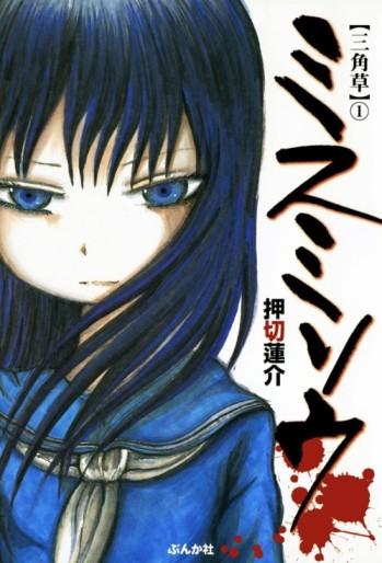 Misu Misou [Manga] [20/20] [Jpg] [Mega]