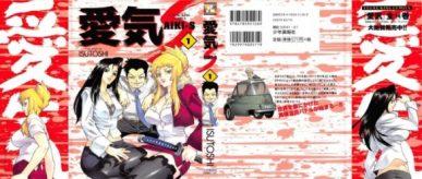 Aiki-S [Manga] [22/??] [Jpg] [Mega]