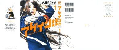 Again!! [Manga] [100/??] [Jpg] [Mega]