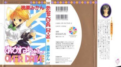 Akane-chan Overdrive [Manga] [10/10] [Jpg] [Mega]