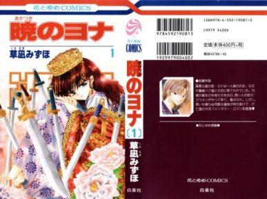 Akatsuki no Yona [Manga] [129/??] [Jpg] [Mega]