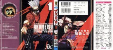 Akumetsu [Manga] [162/162] [Jpg] [Mega] [Pack 05 – Especial 1 Millon]