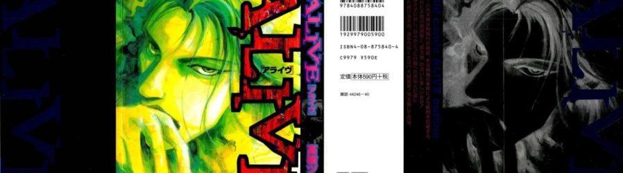Alive! (Tsutomu Takahashi) [Manga] [10/10] [Jpg] [Mega]
