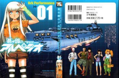 Aoki Hagane no Arpeggio (Arpeggio of Blue Steel) [Manga] [75/??] [Jpg] [Mega]