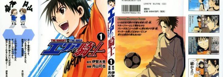 Area no Kishi [Manga] [55/??] [Jpg] [Mega]