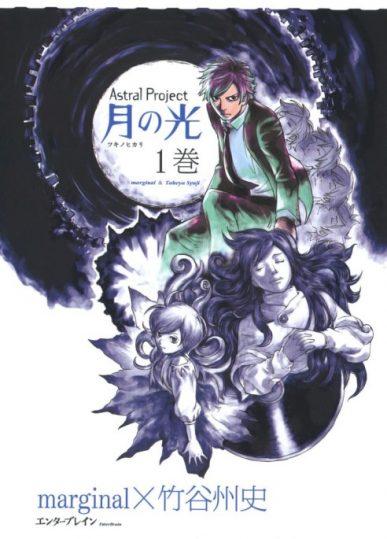 Astral Project: Tsuki no Hikari [Manga] [36/36] [Jpg] [Mega]