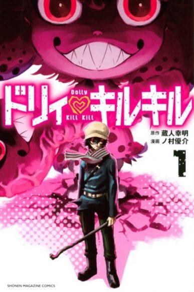 Dolly Kill Kill [Manga] [143/??] [Jpg] [Mega]