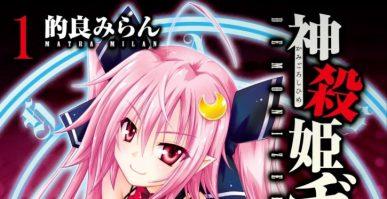 Kamigoroshihime Zilch (Demonizer Zilch) [Manga] [07/??] [Jpg] [Mega]