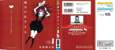 Mahou Shoujo Site [Manga] [77/??] [Jpg] [Mega]