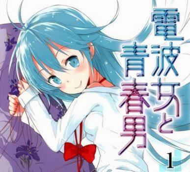 Denpa Onna to Seishun Otoko [Manga] [16/??] [Jpg] [Mega]