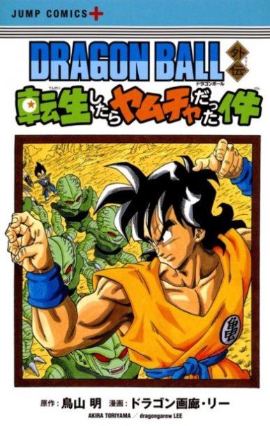 Dragon Ball Gaiden: Tensei-shitara Yamcha Datta Ken (Dragon Ball Gaiden; ¿Me he reencarnado en Yamcha?) (Dragon Ball Side Story: La historia de la persona que reencarnó como Yamcha) [Manga] [03/03] [Jpg] [Mega]