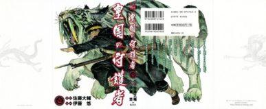 Koukoku no Shugosha (Imperial Guards) [Manga] [34/34] [Jpg] [Mega]